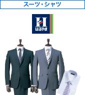 スーツ・シャツ