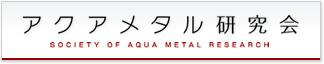 アクアメタル研究会ウェブサイト