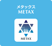 メタックス