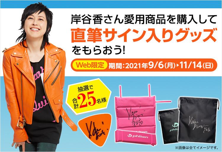 【オフィシャルストア限定】岸谷香さん愛用商品購入でサイン入りグッズをもらおう!