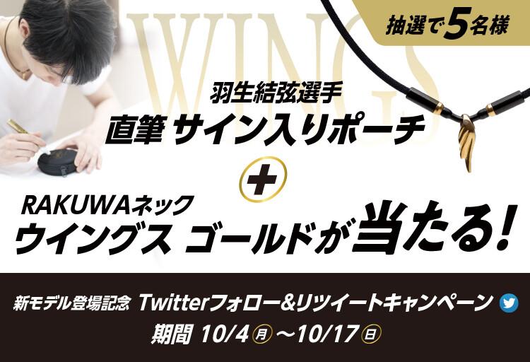 「RAKUWAネック ウイングス ゴールド」Twitterプレゼントキャンペーン