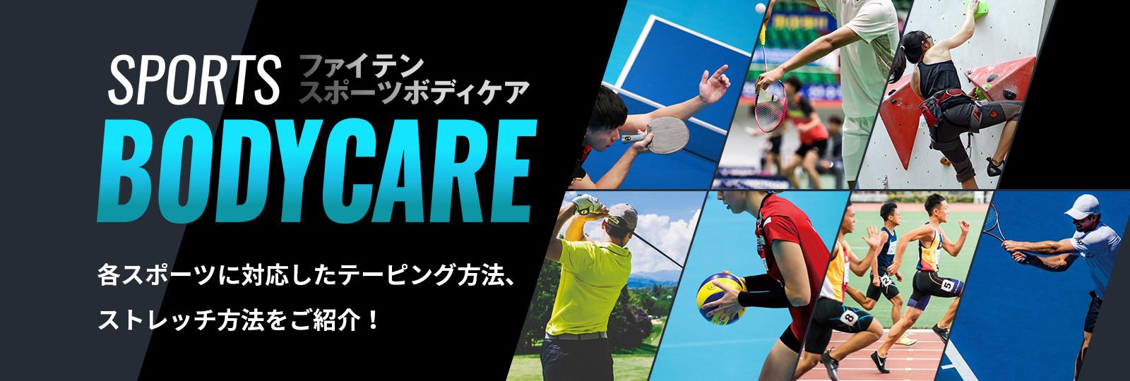 スポーツ特設サイト