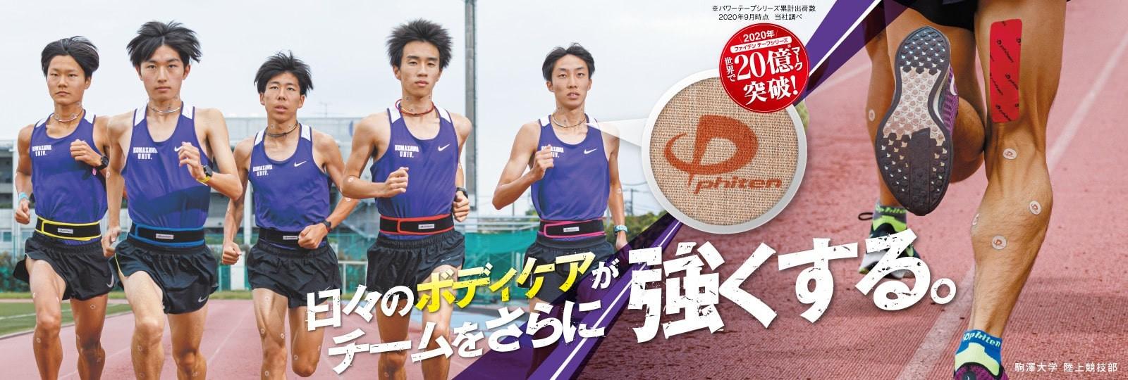 スポーツボディケア 駒澤大学 陸上競技部