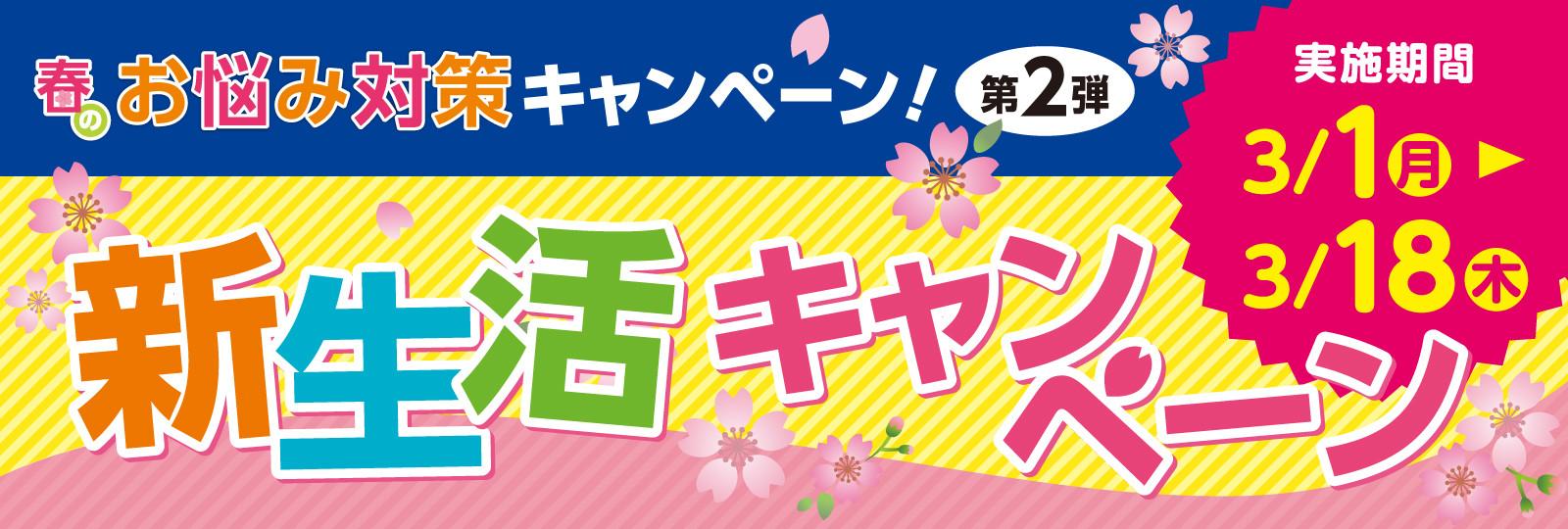【春のお悩み対策】新生活キャンペーン