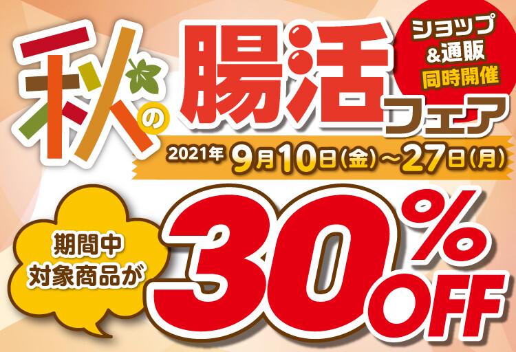 【2分割】秋の腸活フェア2021