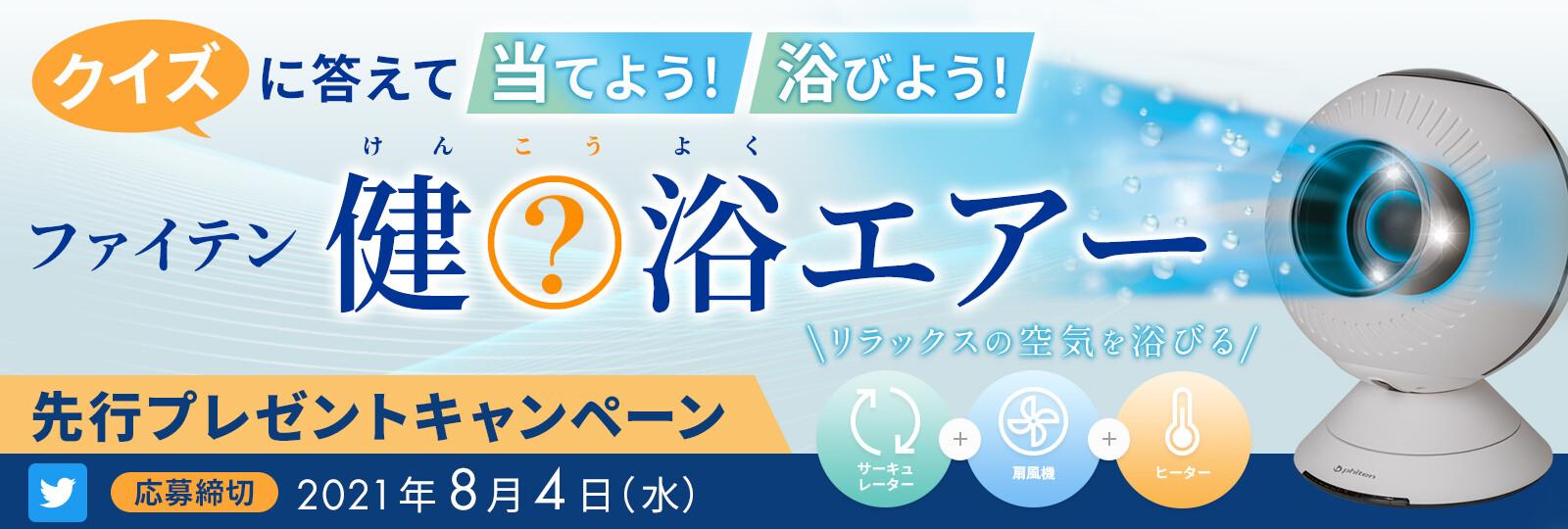 「ファイテン 健〇浴(けんこうよく)エアー」先行プレゼントキャンペーン