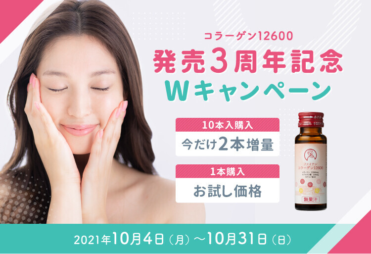 【2分割】発売3周年記念!「コラーゲン12600」Wキャンペーン