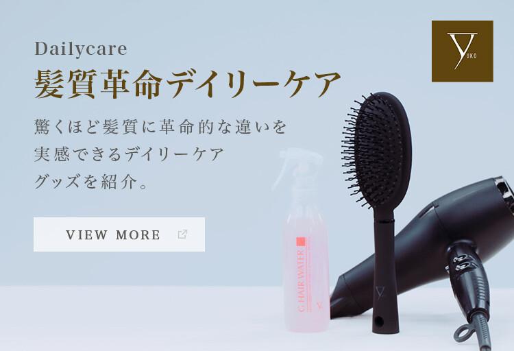 【2分割】髪質革命デイリーケア