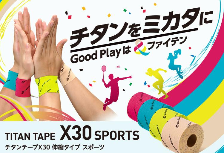 【分割】チタンテープX30 伸縮タイプ スポーツ