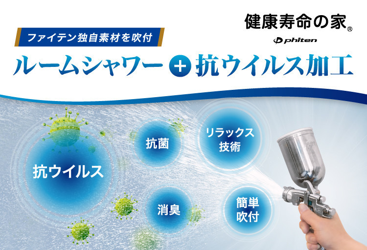 【2分割】ルームシャワー+抗ウイルス加工