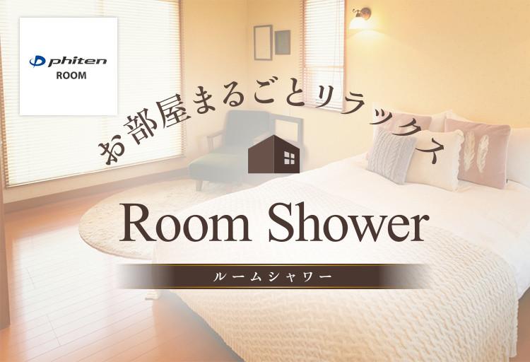 【分割】ルームシャワー