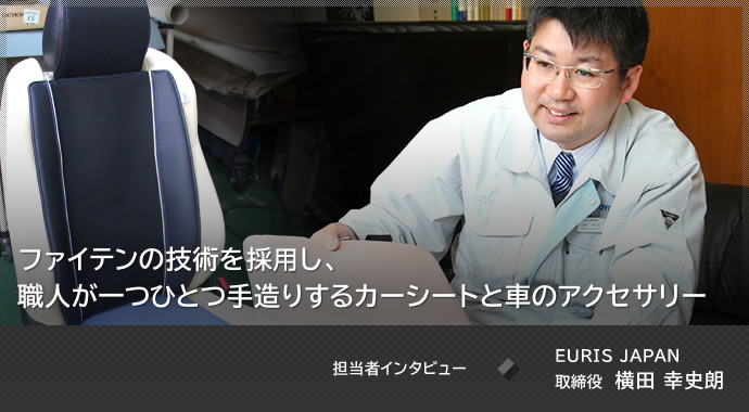 ファイテンの技術を搭載し、職人が一つひとつ手造りするカーシートと車のアクセサリー 担当者インタビュー EURIS JAPAN 取締役 横田幸史朗