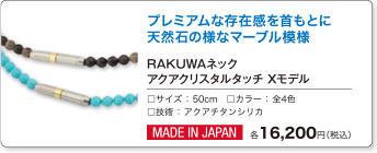 <MADE IN JAPAN>プレミアムな存在感を首もとに 天然石の様なマーブル模様 RAKUWAネック アクアクリスタルタッチ Xモデル 各16,200円(税込)