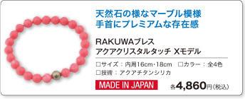 <MADE IN JAPAN>天然石の様なマーブル模様 手首にプレミアムな存在感 RAKUWAブレス アクアクリスタルタッチ Xモデル 各4,860円(税込)