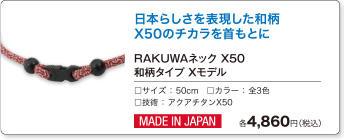 <MADE IN JAPAN>日本らしさを表現した和柄 X50のチカラを首もとに RAKUWAネック X50 和柄タイプ Xモデル 各4,860円(税込)