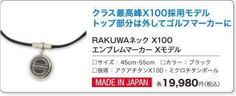 <MADE IN JAPAN>クラス最高峰X100含浸モデル トップ部分は外してゴルフマーカーに RAKUWAネック X100 エンブレムマーカー Xモデル 各19,980円(税込)