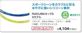 <JAPAN QUALITY>スポーツシーンをカラフルに彩る 水や汗に強いシリコーン素材 RAKUWAネックS Xモデル 各4,104円(税込)
