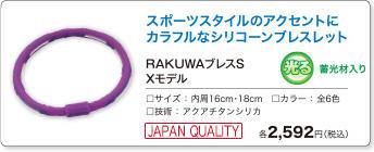 <JAPAN QUALITY>スポーツスタイルのアクセントにカラフルなシリコーンブレスレット RAKUWAブレスS Xモデル 各2,592円(税込)