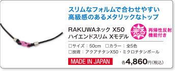 <MADE IN JAPAN>スリムなフォルムで合わせやすい高級感のあるメタリックなトップ RAKUWAネック X50 ハイエンドスリム Xモデル 各4,860円(税込)