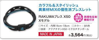<MADE IN JAPAN>カラフル&スタイリッシュ 異素材MIXの個性派ブレスレット RAKUWAブレス X50 Xモデル 各3,564円(税込)