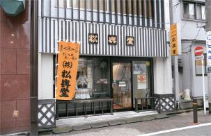 株式会社松興堂