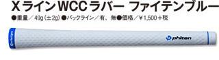 XラインWCCコード ファイテンブルー 重量/50g(±2g)バックライン/有、無 価格/1,700+税
