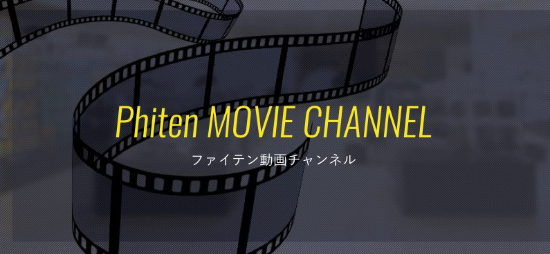 Phiten MOVIE CHANNEL