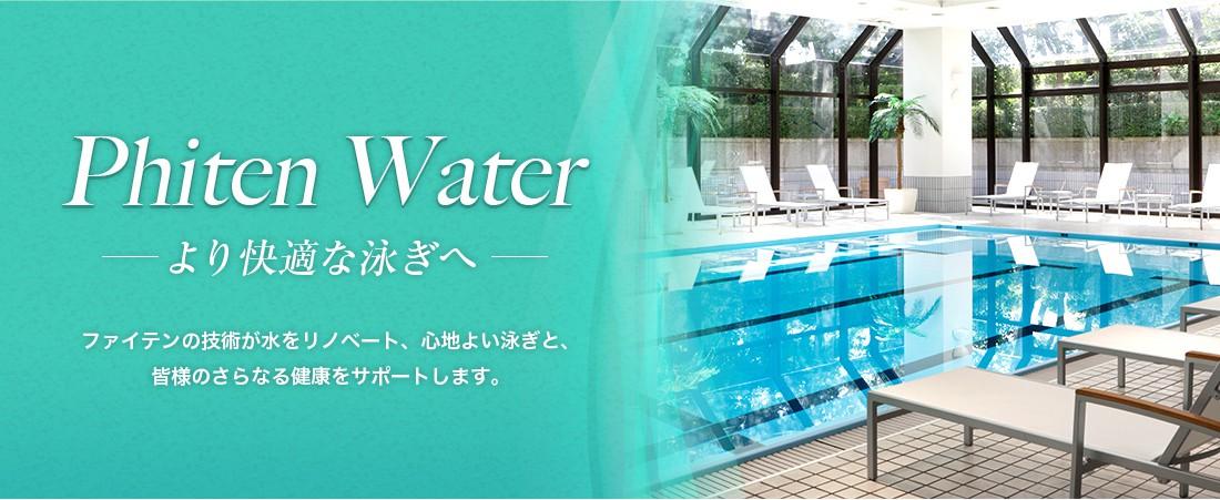 Phiten Water -より快適な泳ぎへ- ファイテンの技術が水をリノベート、心地よい泳ぎと、皆様のさらなる健康をサポートします。