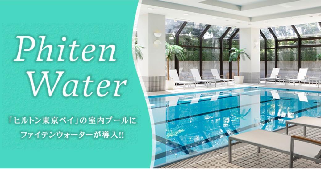 Phiten Water 「ヒルトン東京ベイ」の室内プールにファイテンウォーターが導入!!