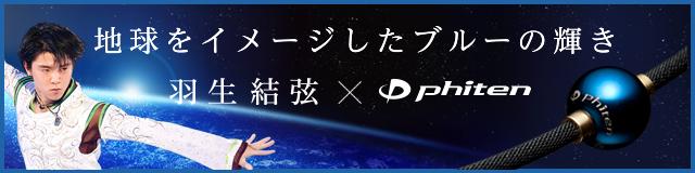 RAKUWA NECKLACE X100 MIRROR BALL EARTH COLOR【地球をイメージしたブルーの輝き】羽生結弦×ファイテン