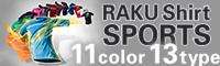 パフォーマンスを支える快適スポーツウェアRAKUシャツSPORTS