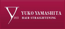 山下ユウコ YUKO YAMASHITA HAIR STRAIGHTENING