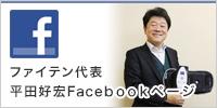 ファイテン株式会社代表取締役平田好宏Facebookページ