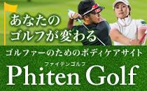 ファイテンゴルフ あなたのゴルフが変わる ゴルファーのためのボディケアサイト