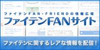 ファイテンFANサイト