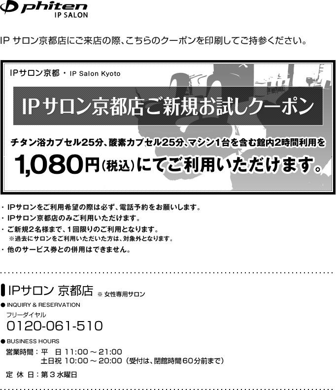 IPサロン 京都店 クーポン