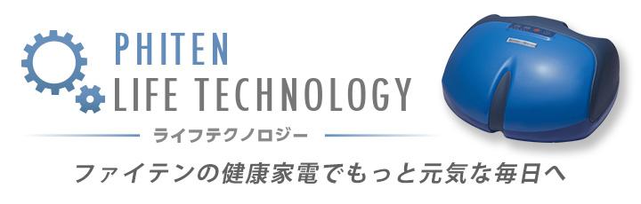 ライフテクノロジー