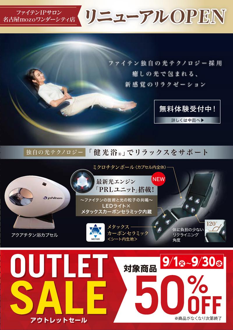 nagoyamozo-wondercity_20200901_img01.jpg