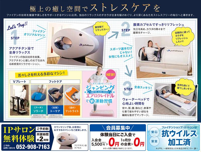 nagoyamozo-wondercity_20200901_img02.jpg