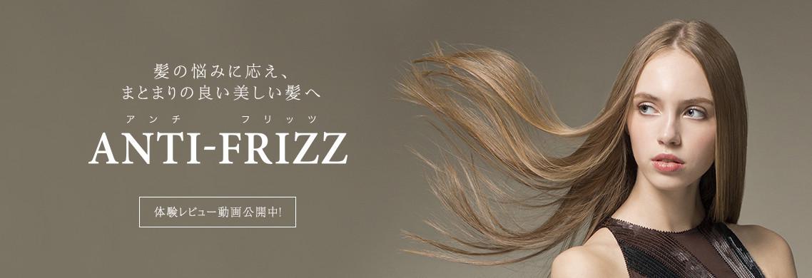 髪の悩みに応え、まとまりの良い美しい髪へ【ANTI-FRIZZ】