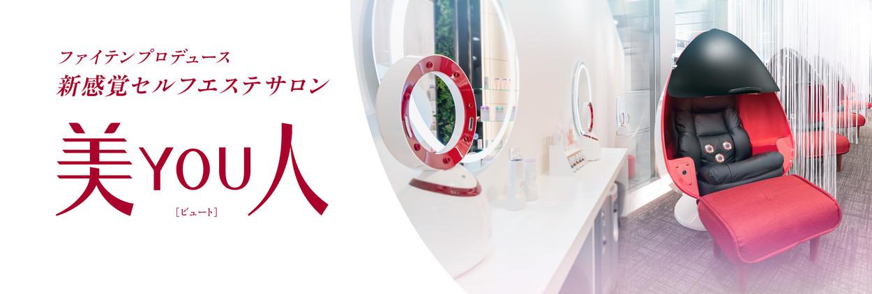 「美YOU人 汐留シオサイト店」オープンのお知らせ