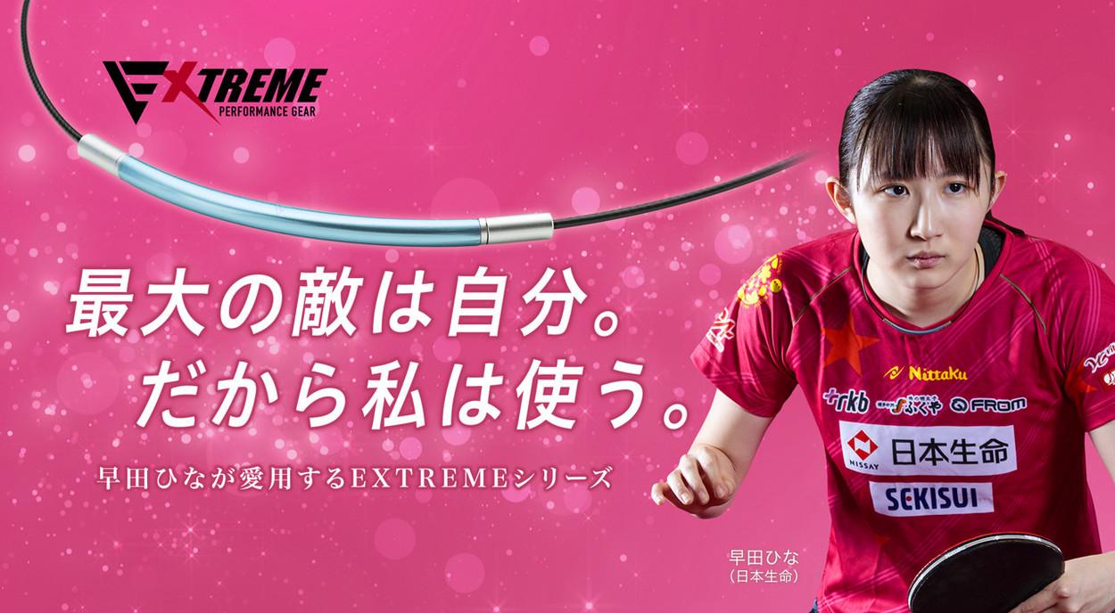 【スポーツ量販店限定企画】「RAKUWAネック ワイヤー EXTREME ラウンド」ご購入で『EXTREMEラバーブレス』をプレゼント!