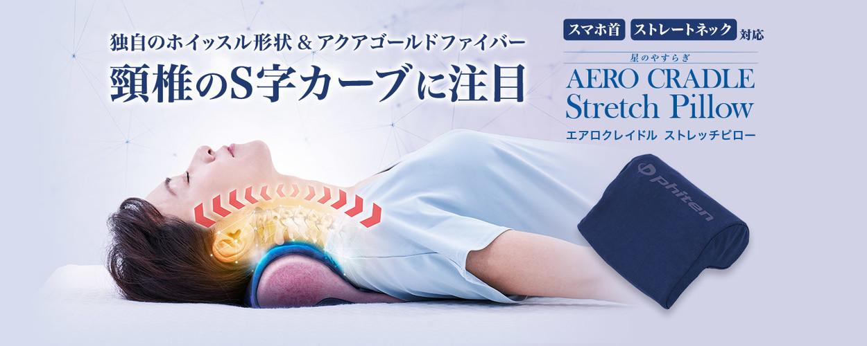 スマホ首、ストレートネックのお悩みに!「星のやすらぎ エアロクレイドル ストレッチピロー」発売のお知らせ