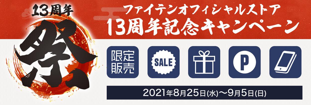 【ファイテンオフィシャルストア】13周年記念キャンペーン開催中!