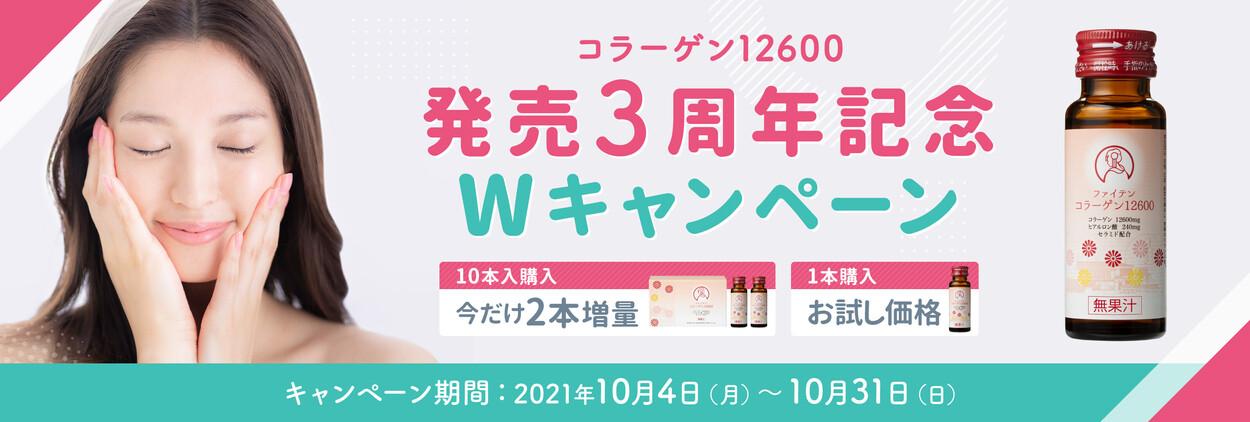 発売3周年記念!「コラーゲン12600」Wキャンペーン開催中!!