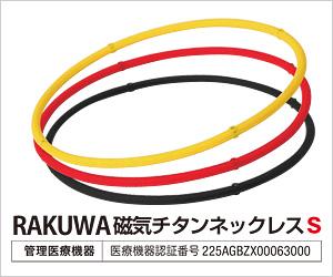 fc70bd9214 RAKUWA磁気チタンネックレス S」発売のご案内   公式ニュース ...