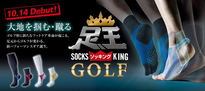 足王(ソッキング)ゴルフ