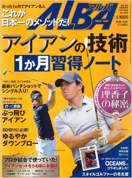 「ゴルファー向け雑誌「ALBA」11/13日号<br />」
