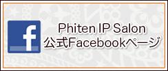 ファイテンIPサロンFacebook