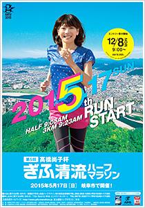 高橋尚子杯 ぎふ清流ハーフマラソン2015